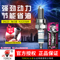 Suitable for Haojue motorcycle accessories HJ125K-2-A-2A-3A Suzuki diamond leopard spark plug torch toothed fire nozzle