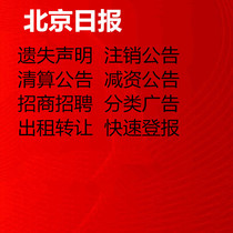 Beijing daily newspaper report loss of lost statement cancellation of reduction and liquidation of the next day in the newspaper
