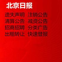 Beijing Daily rapport perte déclaration radiation réduction de la liquidation du capital le lendemain journal
