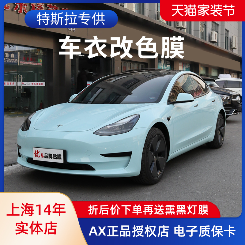 Ali Tesla model3 ModelY X S transparent corps de voiture furtive couleur changement de film mat mat