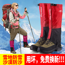 Outdoor mountaineering boys and girls desert anti-sand waterproof anti-snow anti-snake foot equipment to protect the legs and feet shoes set snow sleeve