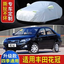 Suitable for 10 11 12 13 Toyota Corolla car cover thick sun protection rain waterproof insulation jacket