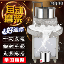 Pioneer electric stone mill Commercial large water lock deep night Soy milk Tofu Tahini rice flour rice milk machine automatic