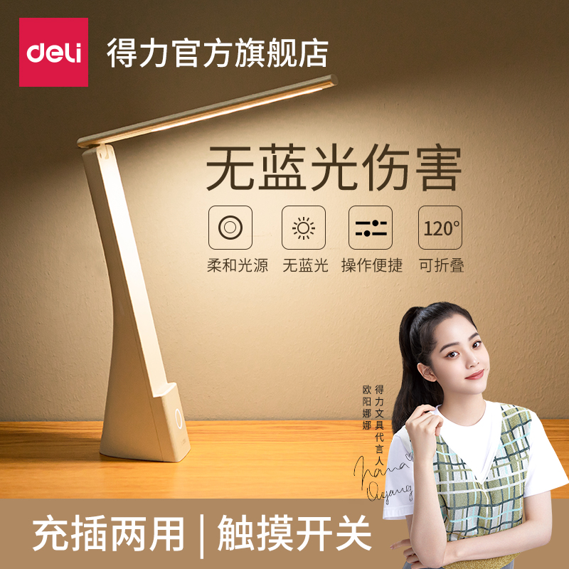 Strong learning special table lamp students eye-guard led dormitory charging children anti-myopia high school students plug-in dual-use