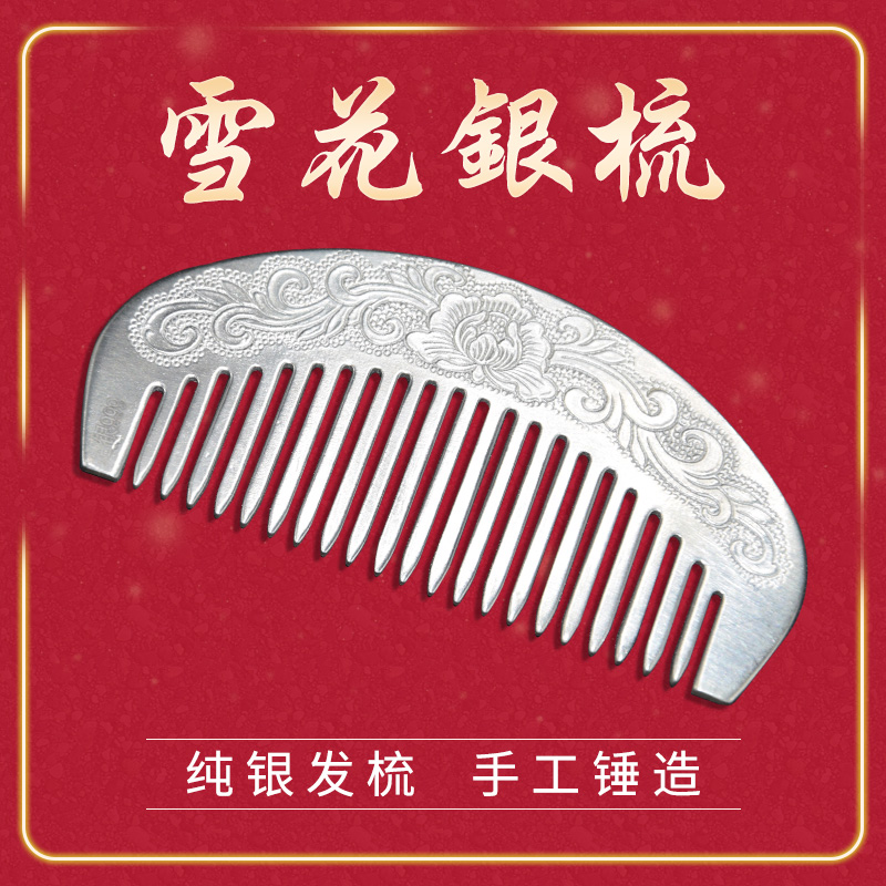 Inch silver comb 999 pure silver hand comb thousand foot jewelry scraping to send girlfriend Yunnan snowflake silver comb
