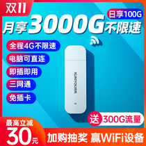 Mobile wifi unlimited traffic network card notebook network card 4g router fast hot spot 5g car wifi internet Baozhi network card-free portable wireless network card wireless traffic