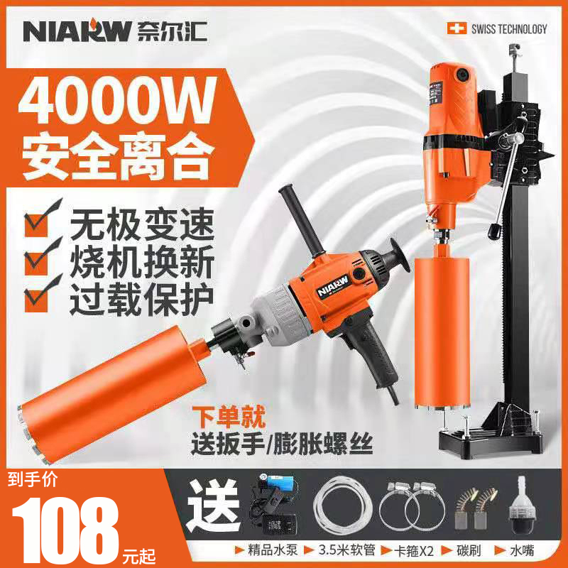 Water brick drilling machine hand-held mud punch air conditioner cement puncher two-use high-power water drilling rig
