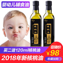 Walnut oil infants DHA edible oil walnut oil baby auxiliary food pure wild Pecan oil without adding 500ml