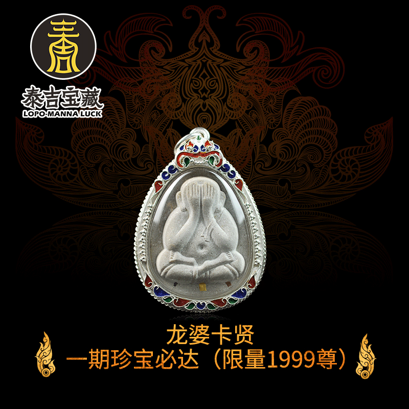 Thai Buddha brand Long boka Hyun treasure Bida mask Buddha 2536 first issue of the authentic financial luck Ping An Taiji treasure