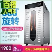 商用旋转烘干f机腊肉 腊鸭 香肠鸡鸭蔬菜大容量脱水机烘干箱大型