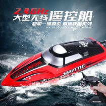 Super large remote control boat high speed pull net waterproof childrens speedboat airship ship model electric boy water toy boat
