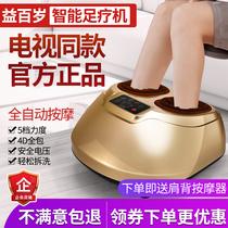 TV avec YI cent ans Machine de massage des pieds Maison automatique intelligence artificielle massage des pieds instrument authentique