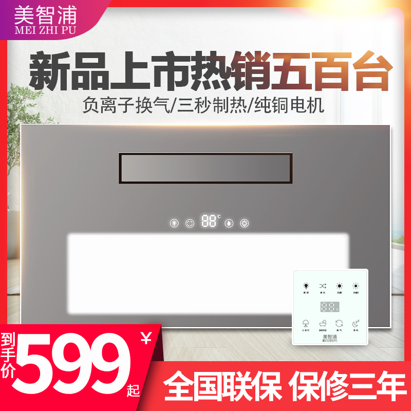 Five-in-one integrated ceiling air-heating multi-functional embedded toilet heater for bathroom exhaust fan lighting