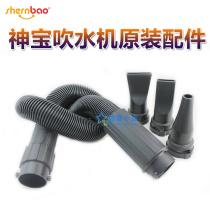 神宝新款2200 2600单双马达宠物吹风吹水机软管吹风嘴头配件