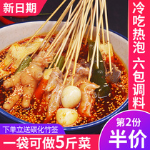 Sichuan Leshan 鉢鉢 seasoning commercial recipe cold string pot hot pot spicy hot bottom package cold pot string incense