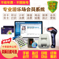Childrens park cash register system Playground system Naughty Fort baby swimming pool membership management software system