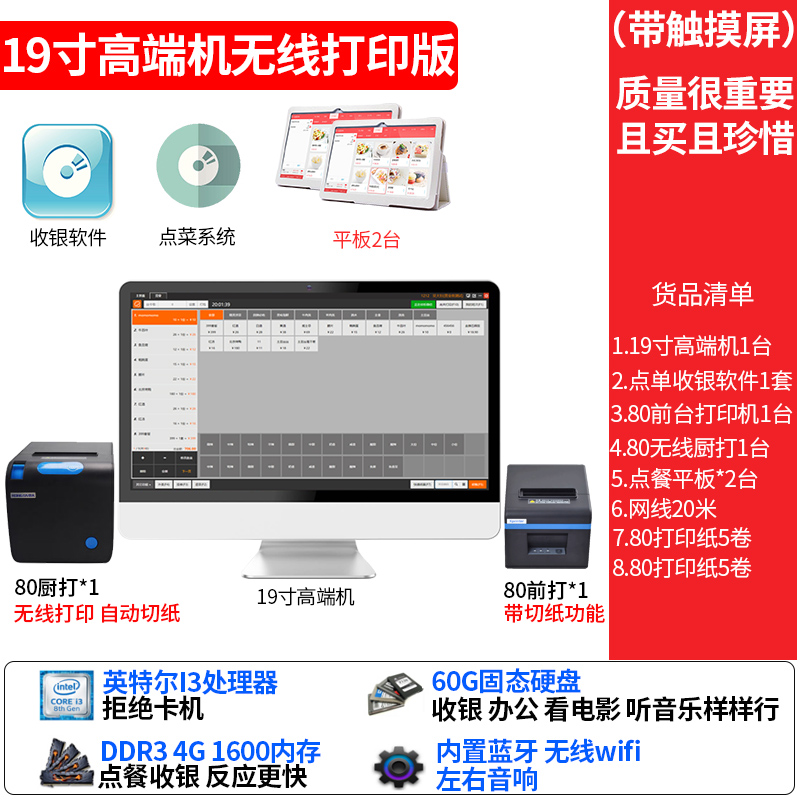 Wireless Dinner-ordering System Flat-panel Dinner-ordering Machine Wechat Dinner-ordering Hotel Cashier Software Integrative Machine
