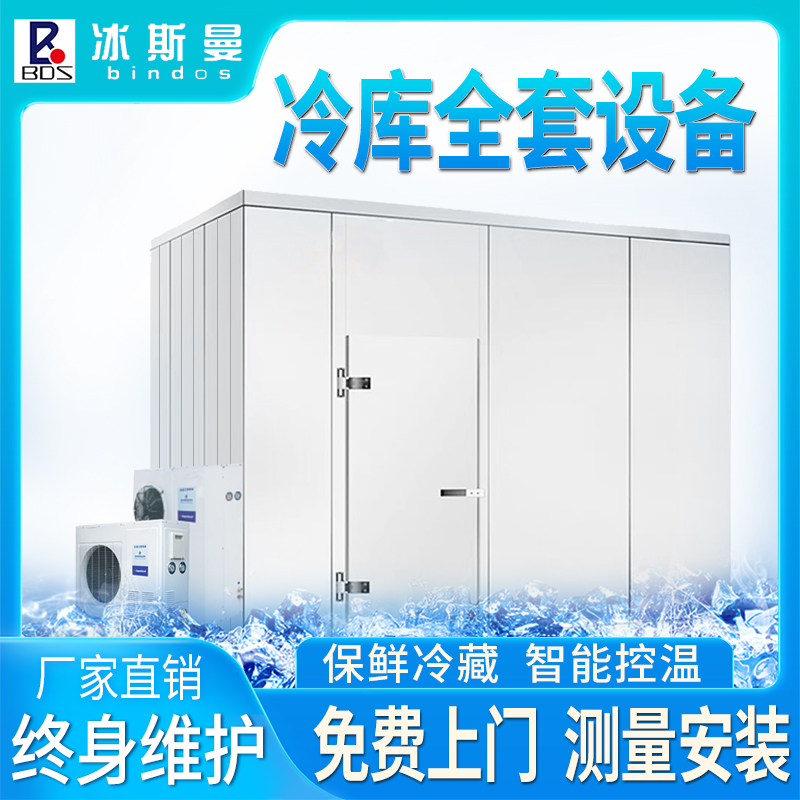 Iceman Guangdong large and small cold storage full set of equipment fruit and vegetable preservation ice storage seafood meat frozen storage