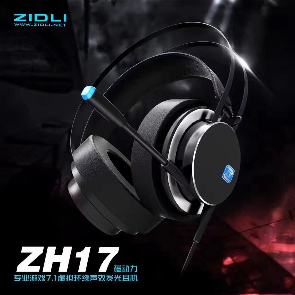 ZIDLI magnetic power ZH17 cyber cafe cyberspace headset dedicated game USB7.1 light resistance violence headset