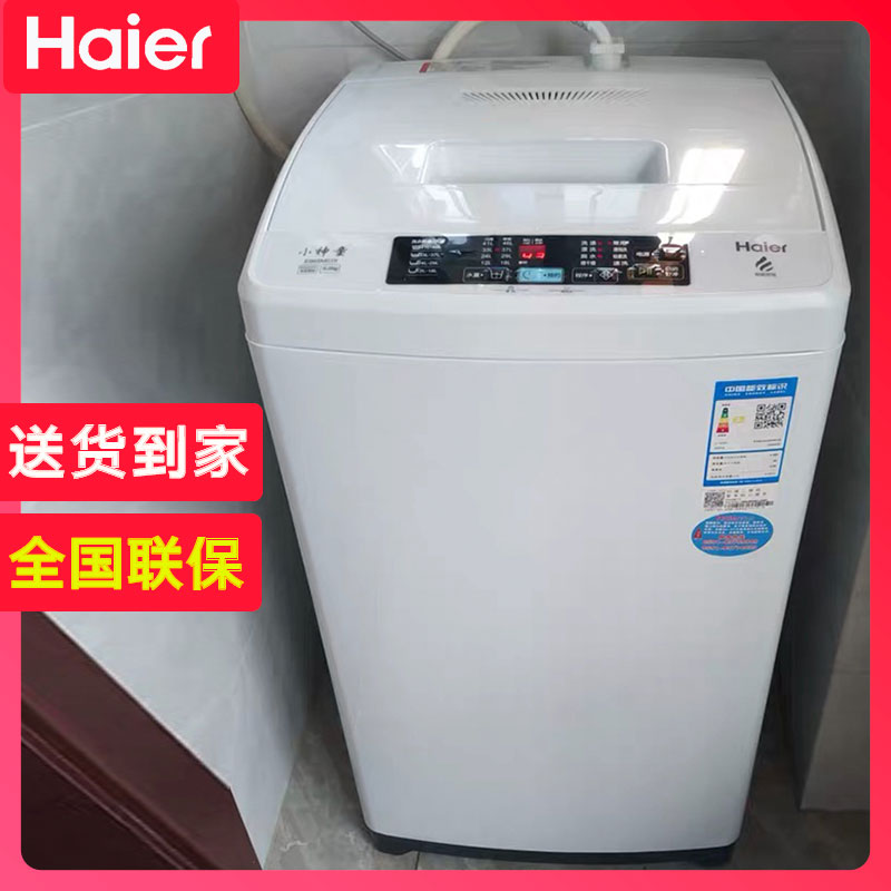 Haier washing machine wave wheel open home silent 6.5 kg small fully automatic one person with white