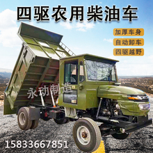 Four different from four-wheel drive diesel agricultural vehicle mountain climbing four wheel transport vehicle refitting tractor tipper dump King