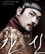 South Korean movie adulterer HD picture.