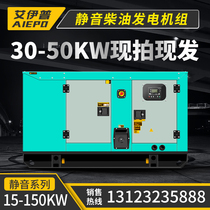 Aiipu silent diesel generator set 30 50 100 150KW kw three-phase hotel shopping mall backup electricity