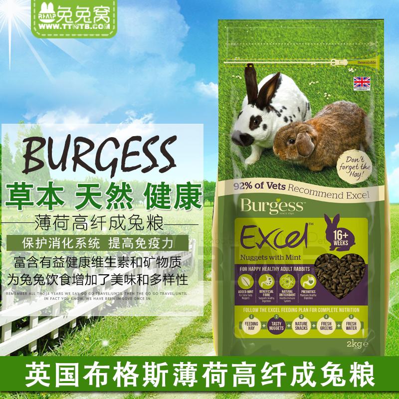 British Burgess Burgus мяты высоковолокнистая взрослая пища кролика 2 кг натуральный раздутый корм кролика