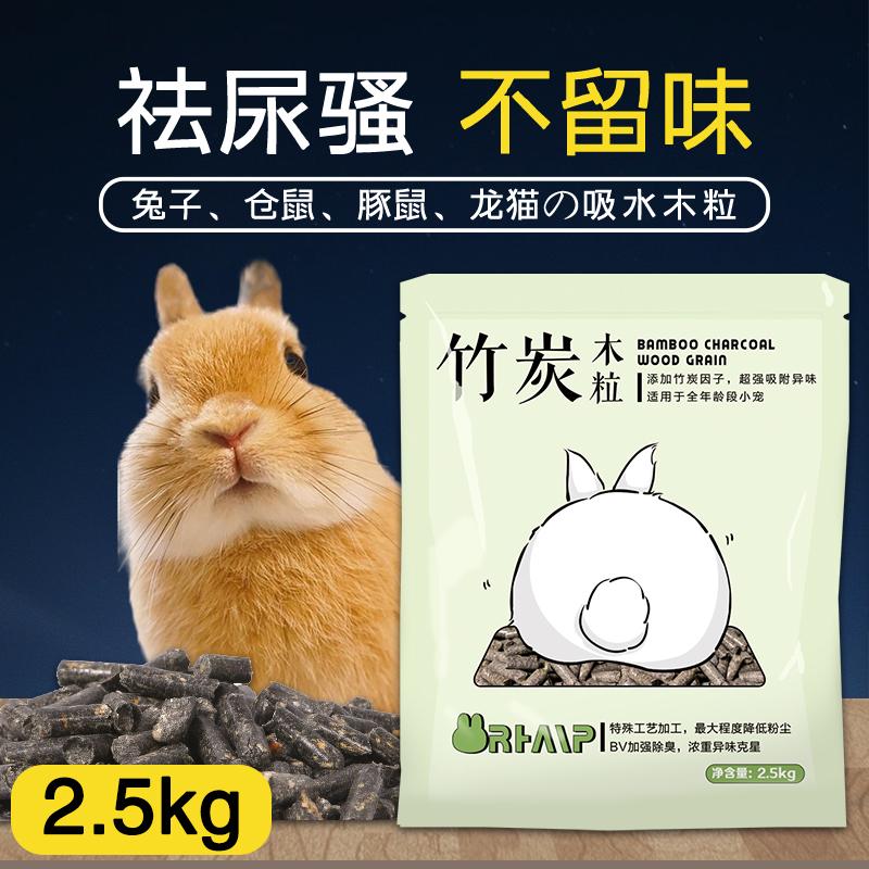 Усиленная версия кролика древесные зерна дезодорант прокладки супер абсорбционные альтернативы древесные чипсы кролика поставок 25 кг