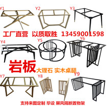 Custom Wrought iron rock board table leg bracket Metal Marble table leg Large board table table foot Coffee table table frame Dining table foot