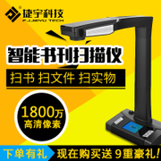 Fast V16 document books book scanner (V32) and fast file high shot instrument A3 HD Office