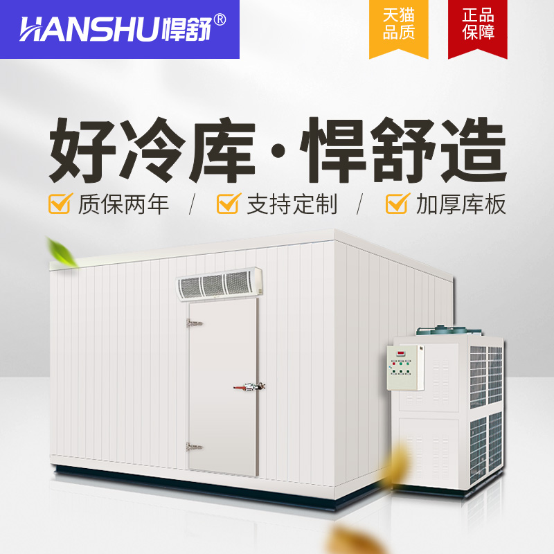 Hu shu cold storage full set of equipment small fruit and vegetable preservation refrigerator custom frozen storage mobile refrigeration unit