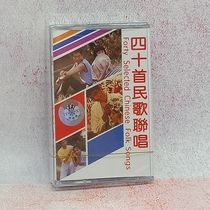 Nostalgic classic tape 40 folk songs sing Li Lingyu Tuhonggang old-fashioned tape recorder tape has not been removed