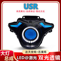 USR125 headlamp assembly is suitable for USR modified Q5 H5 LED dual-lens angel eye xenon lamp