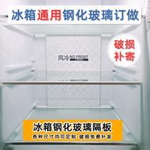 Холодильная камера Закаленная стеклянная перегородка Универсальная полка Морозильная камера Многослойная перегородка Внутренние аксессуары настройка