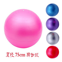 Yoga ball thickened explosion-proof ball Yoga ball 75cm fitness ball 900 g accessories Air Supply pull Gas plug