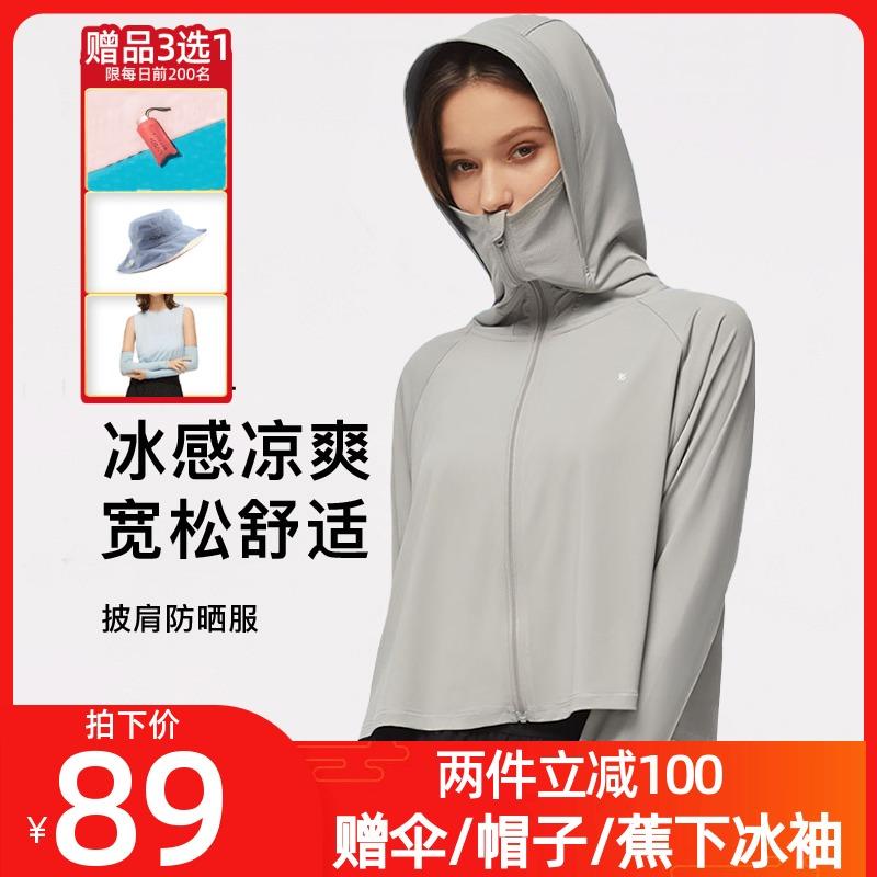 Under the banana sunscreen womens UV shawl loose new long breathable ultra-thin ice silk coking sunscreen skin clothing