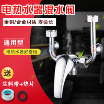 Полностью медный электрический водонагреватель смесительный клапан с открытым переключателем горячий и холодный смесительный клапан U-образный водопроводный кран для душа аксессуары для душа