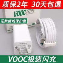 oppo charger original r11 r15 r17 r9plus R11s mobile phone Flash Charge data line fast charging head