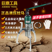 Juding YL overall hydraulic puller two-claw three-claw disassembly 5T10T20T30T50T ton transverse bearing puller