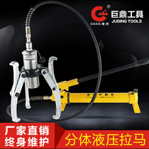 Split hydraulic puller two-jaw three-jaw bearing puller pull code 5T10T20T30T50T tons factory direct sales