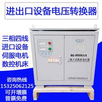 3-phase 380V to 3-phase 220V to 200V three-phase transformer SG-100K150W200KW250 300KVA