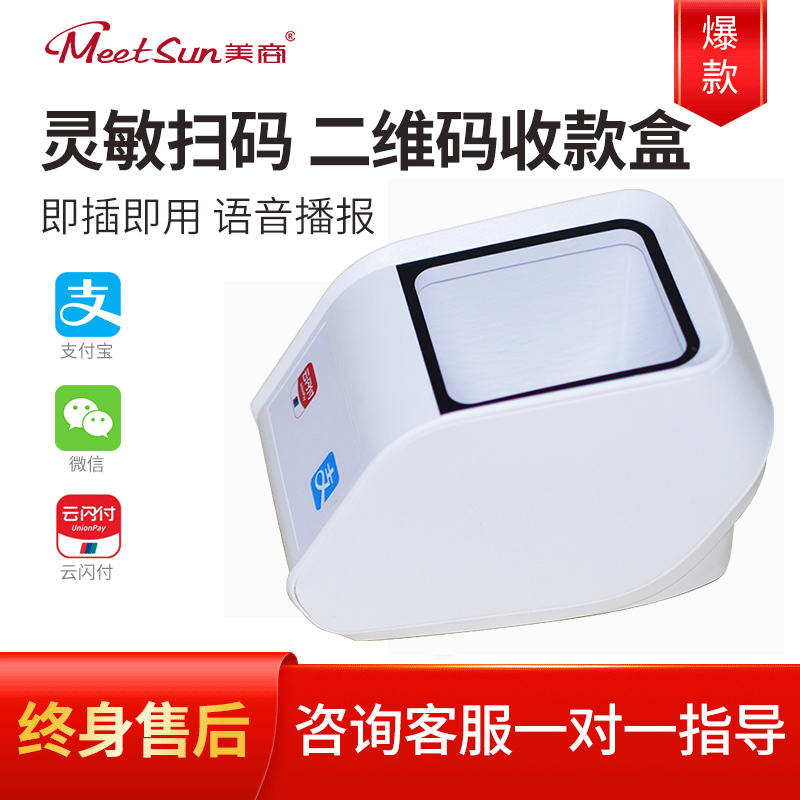 U.S. business sweep code collector payment box QR code scanner weChat Alipay payment device scanning platform small white box cash register sweeper code gun