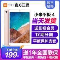 ? (4G version of the spot on the day issued) Xiaomi Millet Millet flat 4 small Micholone 660 flat