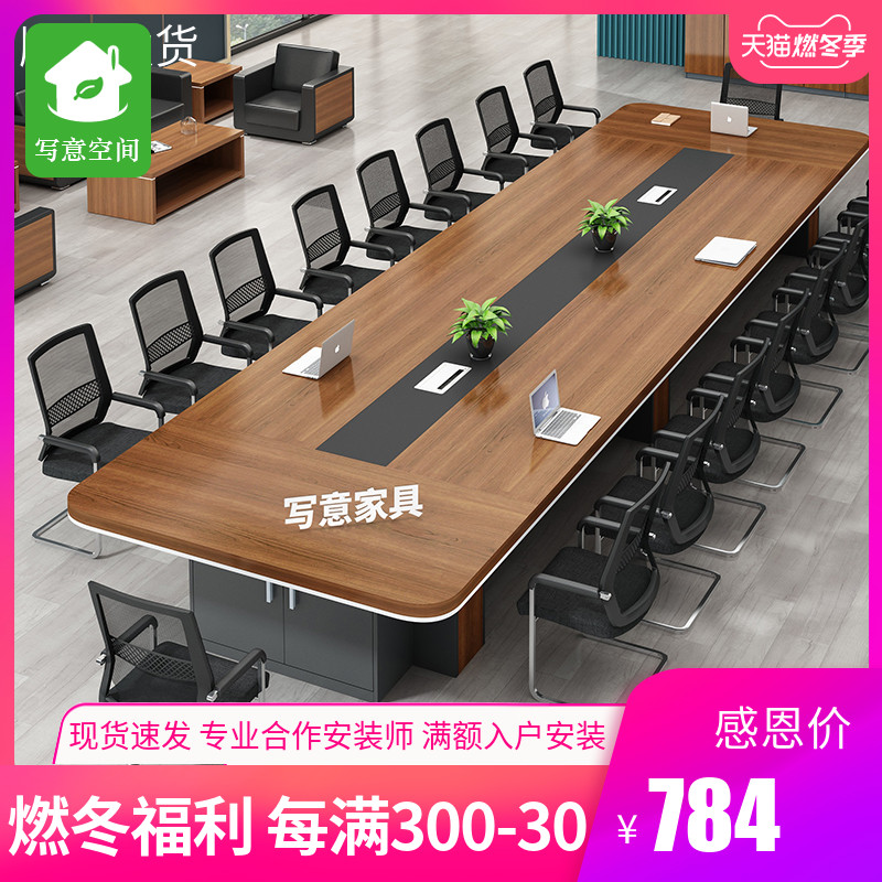 Office furniture conference table long table simple modern rectangular large negotiating table and chair combination work training table