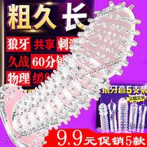 狼牙套棒情趣用具阴茎套用品水晶男用性加大带刺加長小号超薄加大