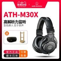 Audio Technica ATH-M30x recording professional monitor computer music headset