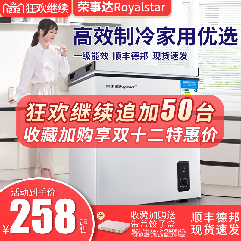 Rongsta first-class energy-saving small freezer small freezer household commercial refrigeration cabinet large-capacity two-use mini