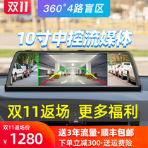10-inch mid-control streaming media dashcam 360-degree blind spot monitoring intelligent rear-view mirror audio and video navigation machine