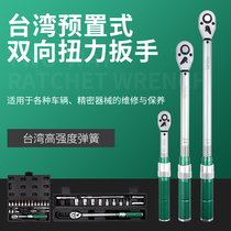 Developed Taiwan-made torque wrench Adjustable bicycle car spark plug kg torque wrench set